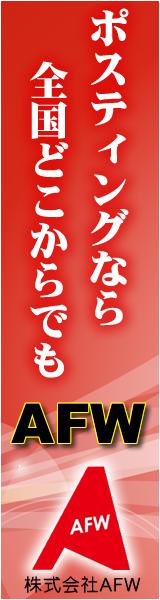 ポスティング広告 福山